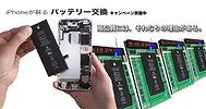 iiPhone修理国立のiPhoneバッテリー交換サービス