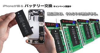 iPhone修理所沢のiPhoneバッテリー交換修理・即時即日出張対応iPhone修理