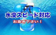 iPhone水没修理スピード対応