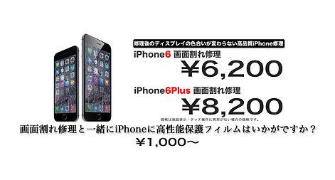 iPhone6/6Plus画面割れiPhone修理