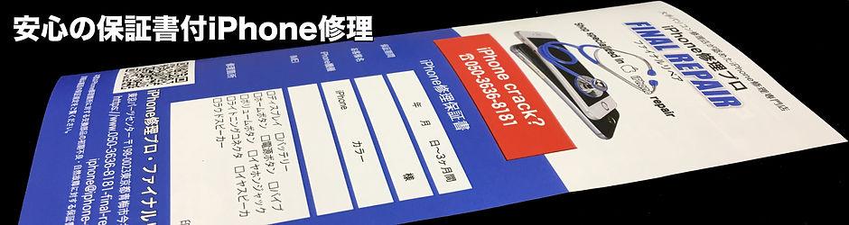 iPhone6Plus修理は安心の保証書付き