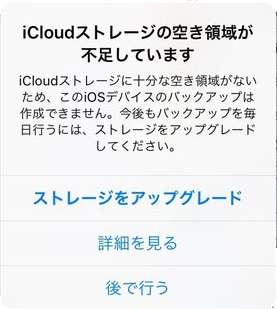 iCloudのストレージの空き領域が不足しています。