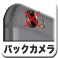 iPhoneバックカメラ修理