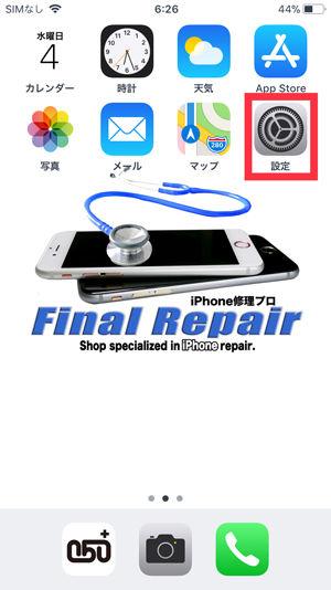 1.iPhoneの「設定」アプリをタップします。