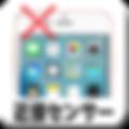 iPhone近接センサー修理