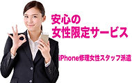 iPhone出張修理時の女性のお客様限定安心サービス