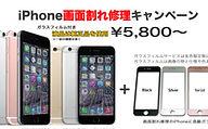 iPhone画面割れ出張修理キャンペーン