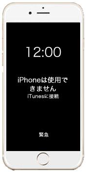 iPhoneタッチ暴走・ゴーストタッチ