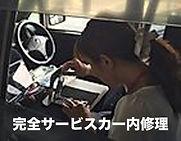 サービスカー内iPhone修理