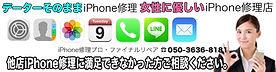 データーそのままiPhone5修理
