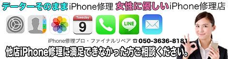 データそのままiPhone画面割れ修理