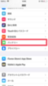 iPhoneバッテリー劣化診断手順2