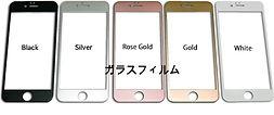 iPhone修理所沢のiPhoneガラスフィルムフルカバータイプ