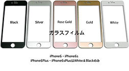 iPhone修理瑞穂町取り扱いiPhoneガラスフィルムフルカバータイプ