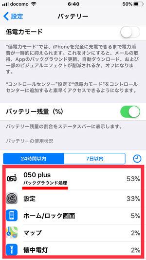 3.バッテリー消費割合の確認する。