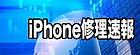 iPhone修理速報
