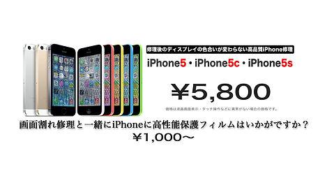 iPhone5s・iPhone5c画面割れiPhone修理