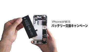 iPhone修理バッテリー交換キャンペーン