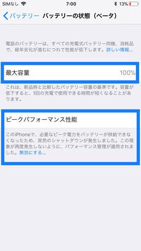 iPhoneバッテリー劣化診断手順4