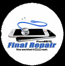 iPhone修理プロ ・ファイナルリペア