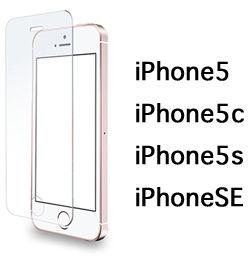 iPhone5系ガラスフィルム
