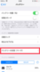 iPhoneバッテリー劣化診断手順3