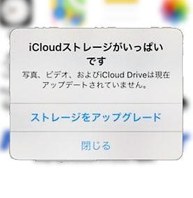 iCloudストレージがいっぱいです