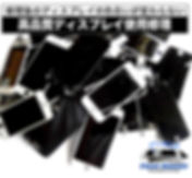 iPhone修理福生のiPhoneガラス画面割れ修理