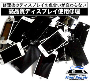 iPhone修理武蔵村山のiPhoneガラス画面割れ修理