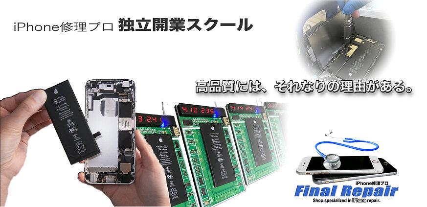 iPhone修理独立開業