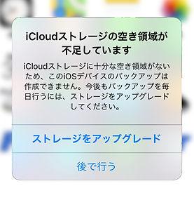 iCloudストレージの空き容量が不足しています