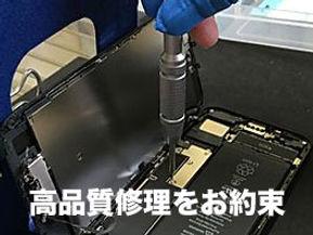 iPhone修理高品質