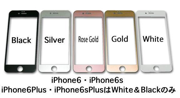 iPhone6系ガラスフィルム