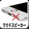 iPhoneラウドスピーカーの修理