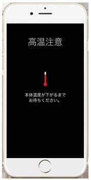 iPhone高温注意画面