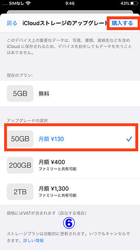 iPhoneストレージプランを選択