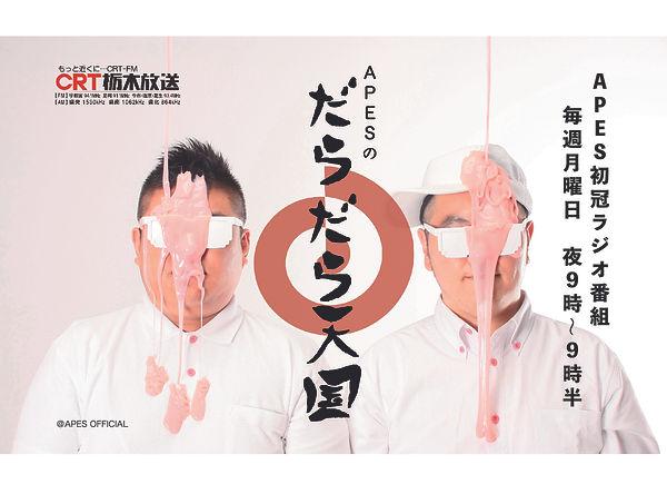 ダラテン宣伝画像.jpg