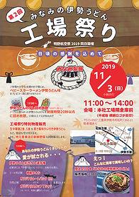 チラシデザイン02_みなみの伊勢うどん工場祭り_明野航空_アウトライン2_縮小.