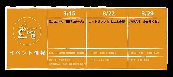 イベント2021_0802.png