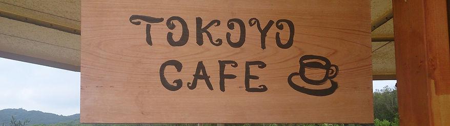 DSC_0958_FromNORIHIKO-THINK.jpg