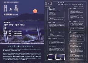 月と島全国写真コンクールポスター.jpg