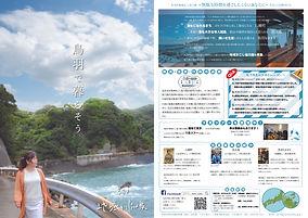 2019地域おこし協力隊ポスター.jpg