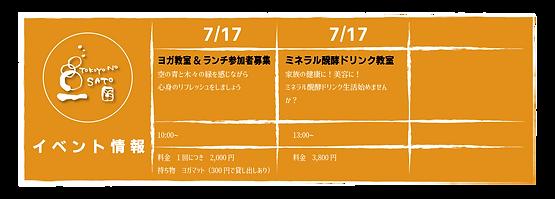 イベント2021_0712.png