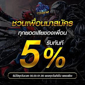ชวนเพื่อน5%.jpg