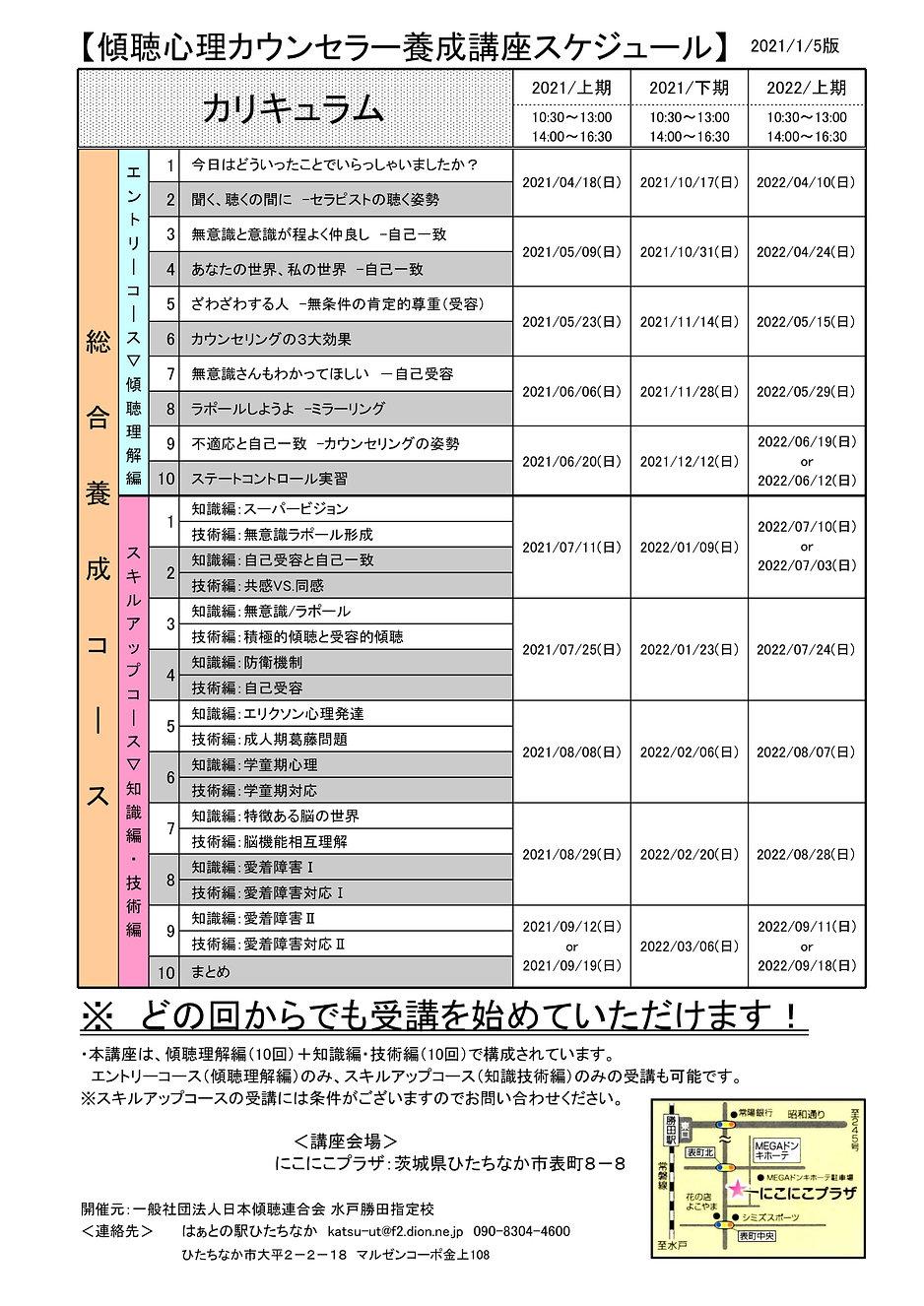水戸勝田校スケジュール20210529.jpg