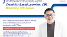 การสอนแบบสร้างสรรค์เป็นฐาน (Creativity-Based Learning : CBL) Workshop CBL Online