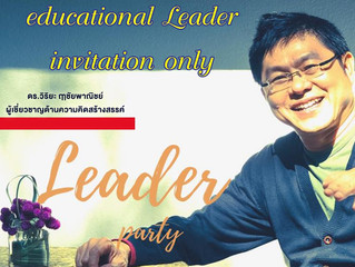 Educational Leader invitation only