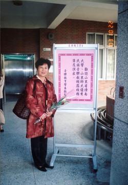 03年在台湾国立台北师范学院讲座时留念