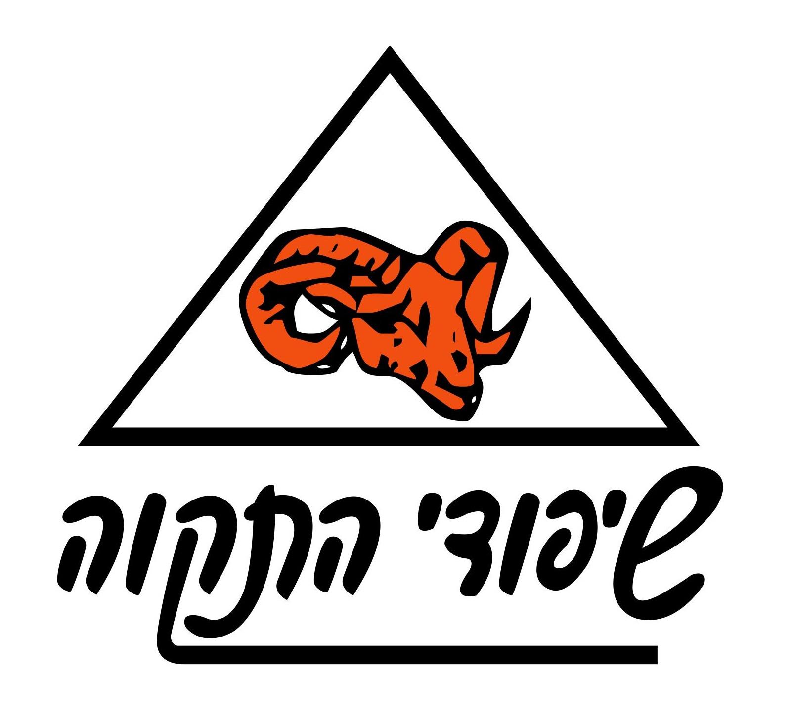 לוגו- שיפודי התקוה