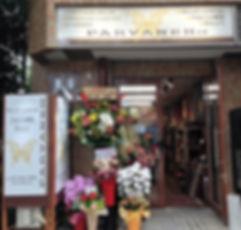キリム専門店